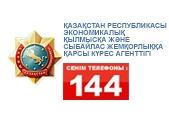 Қазақстан Республикасы экономикалық қылмысқа және сыбайлас жемқорлыққа қарсы күрес агенттігі
