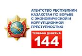 Агентство Республики Казахстан по борьбе с экономической и коррупционной преступностью
